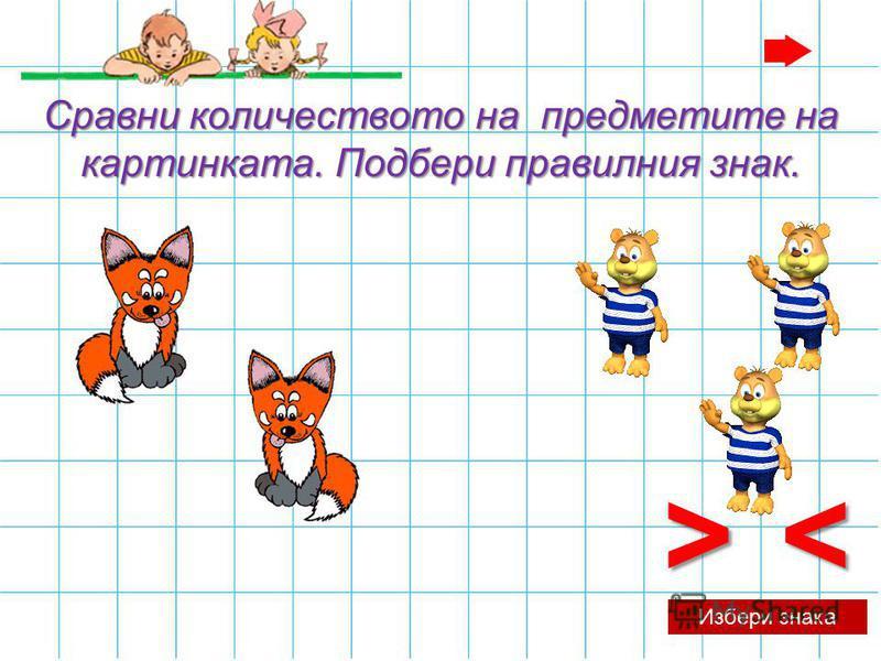 <> Избери знака Сравни количество на предметите на картинката. Подбери правилния знак.