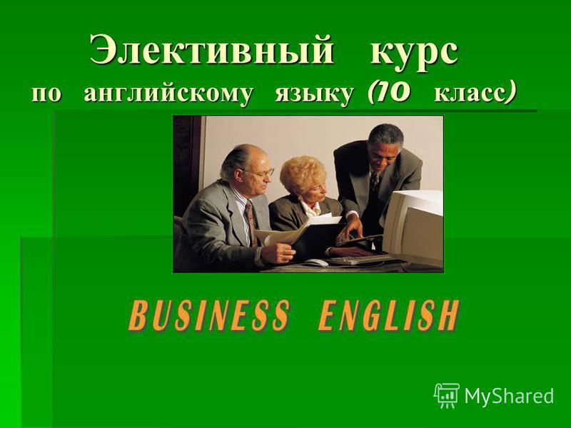 Элективный курс по английскому языку (10 класс)