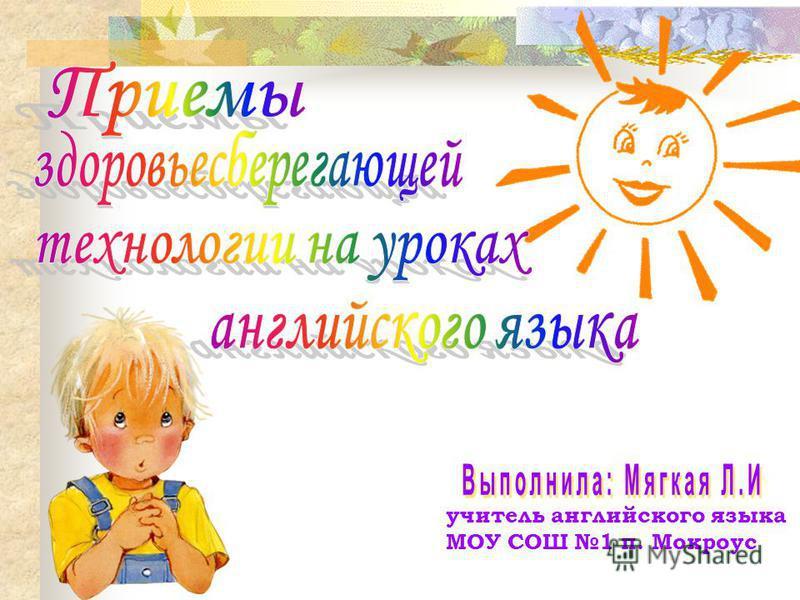 учитель английского языка МОУ СОШ 1 п. Мокроус