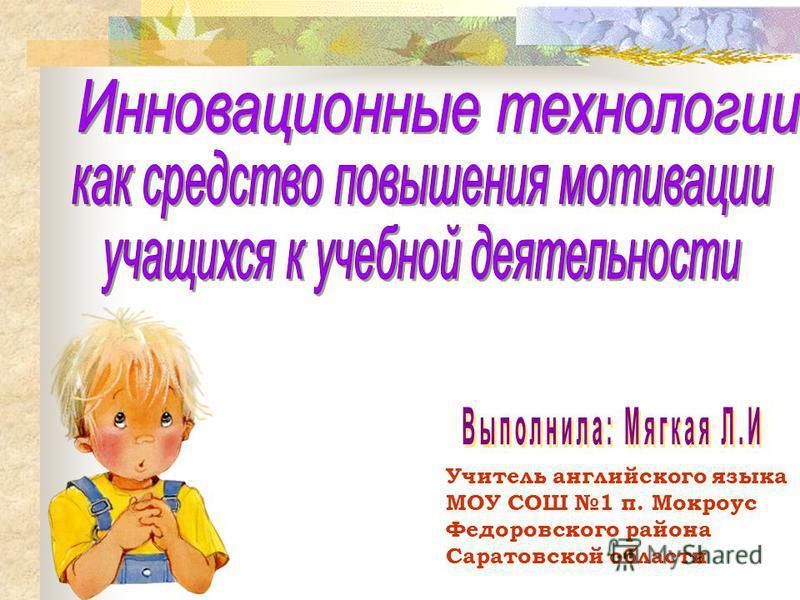 Учитель английского языка МОУ СОШ 1 п. Мокроус Федоровского района Саратовской области