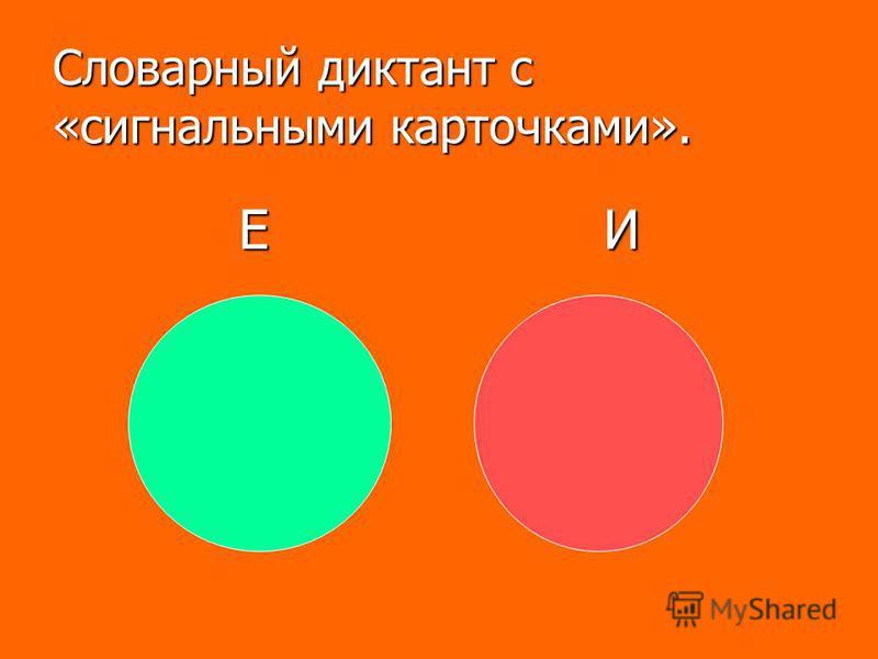 Словарный диктант с «сигнальными карточками». Е И Е И