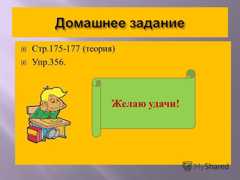 Стр.175-177 ( теория ) Упр.356. Желаю удачи!