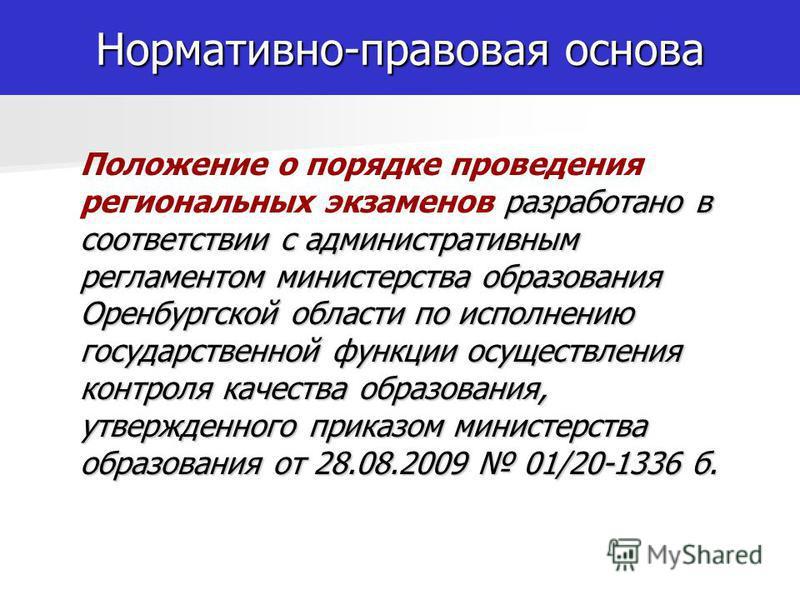 Нормативно-правовая основа разработано в соответствии с административным регламентом министерства образования Оренбургской области по исполнению государственной функции осуществления контроля качества образования, утвержденного приказом министерства