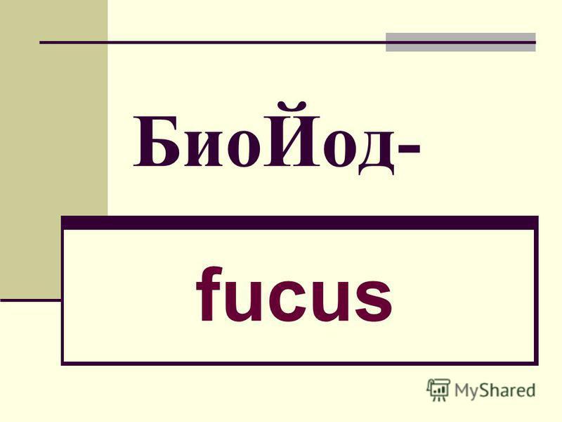 Био Йод- fucus
