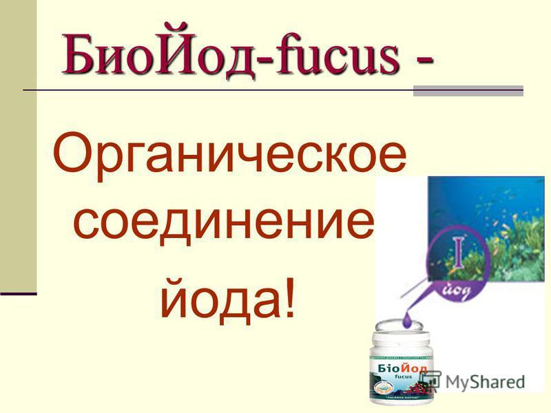 Био Йод-fucus - Органическое соединение йода!