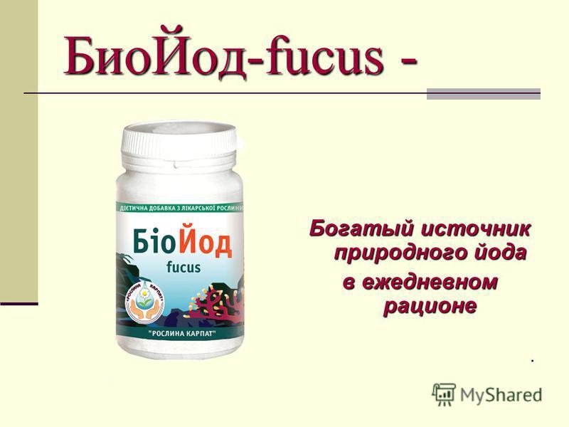 Био Йод-fucus - Богатый источник природного йода в ежедневном рационе.