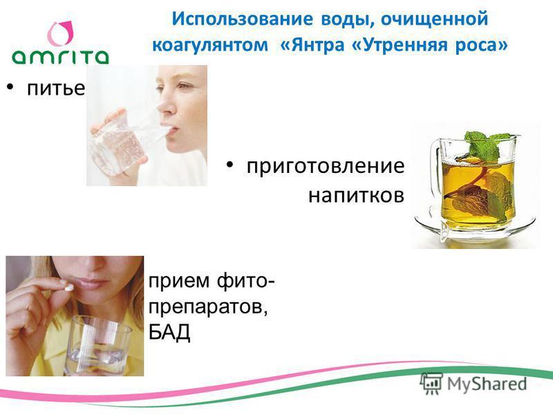 питье Использование воды, очищенной коагулянтом «Янтра «Утренняя роса» приготовление напитков прием фито- препаратов, БАД