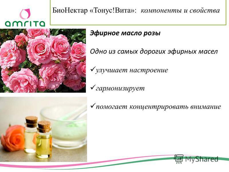 Био Нектар «Тонус!Вита»: компоненты и свойства Эфирное масло розы Одно из самых дорогих эфирных масел улучшает настроение гармонизирует помогает концентрировать внимание