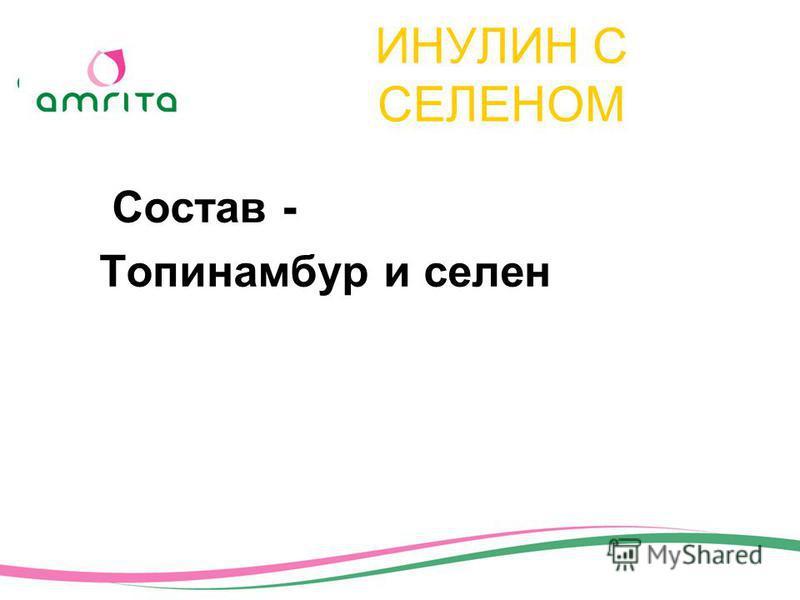 ИНУЛИН С СЕЛЕНОМ Состав - Топинамбур и селен