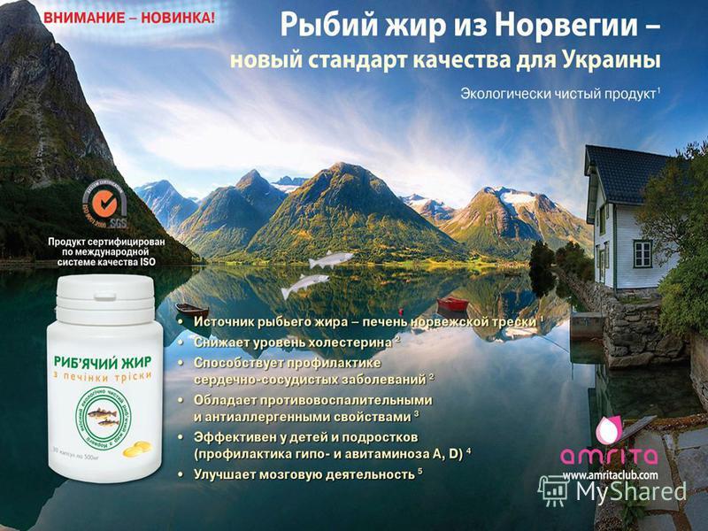 Рыбий жир из Норвегии Капсулы, 500 г новый стандарт качества для Украины