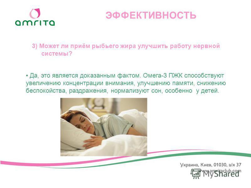 Да, это является доказанным фактом. Омега-3 ПЖК способствуют увеличению концентрации внимания, улучшению памяти, снижению беспокойства, раздражения, нормализуют сон, особенно у детей. 3) Может ли приём рыбьего жира улучшить работу нервной системы? ЭФ