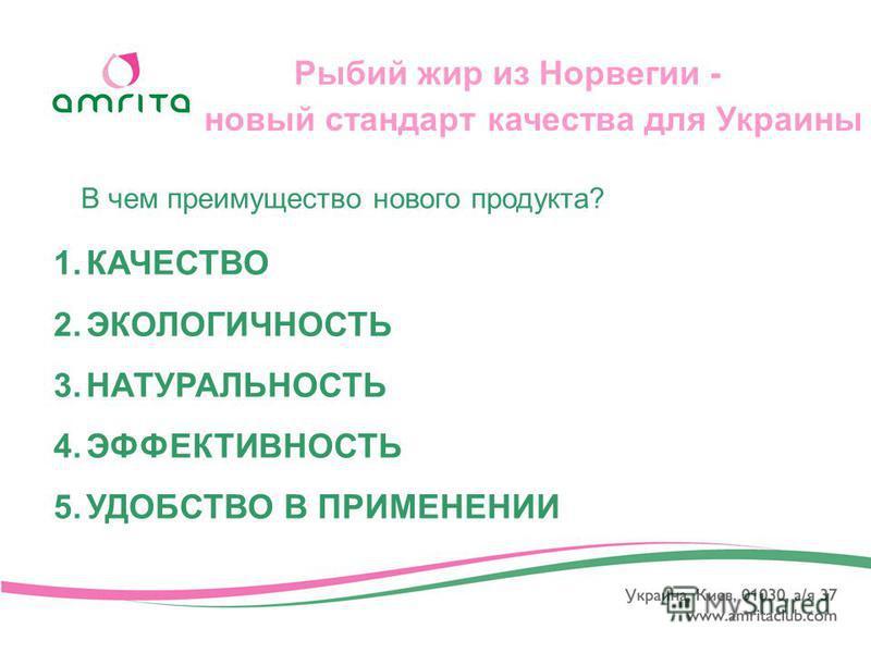 1. КАЧЕСТВО 2. ЭКОЛОГИЧНОСТЬ 3. НАТУРАЛЬНОСТЬ 4. ЭФФЕКТИВНОСТЬ 5. УДОБСТВО В ПРИМЕНЕНИИ Рыбий жир из Норвегии - новый стандарт качества для Украины В чем преимущество нового продукта?