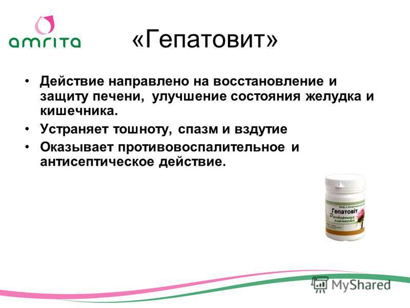 «Гепатовит» Действие направлено на восстановление и защиту печени, улучшение состояния желудка и кишечника. Устраняет тошноту, спазм и вздутие Оказывает противовоспалительное и антисептическое действие.
