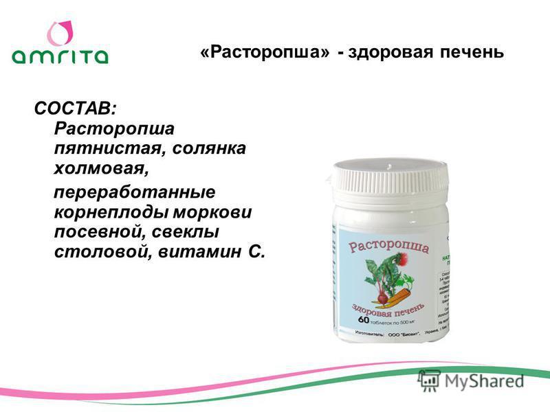 «Расторопша» - здоровая печень СОСТАВ: Расторопша пятнистая, солянка холмовая, переработанные корнеплоды моркови посевной, свеклы столовой, витамин С.