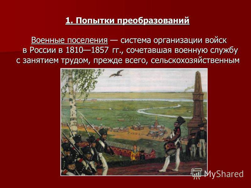 Военные поселения система организации войск Военные поселения система организации войск в России в 18101857 гг., сочетавшая военную службу в России в 18101857 гг., сочетавшая военную службу с занятием трудом, прежде всего, сельскохозяйственным 1. Поп