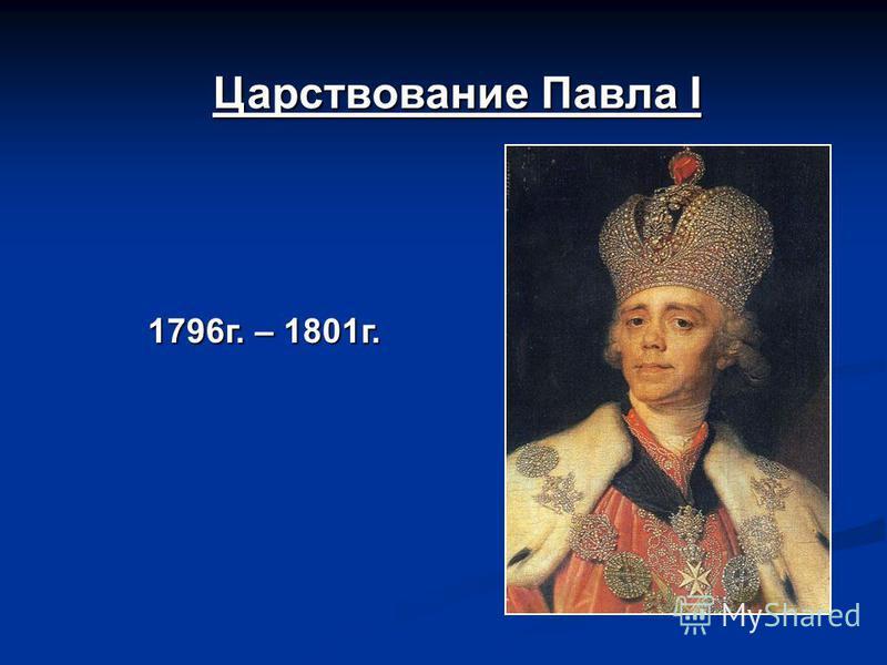 Царствование Павла I 1796 г. – 1801 г.
