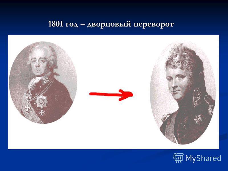 1801 год – дворцовый переворот