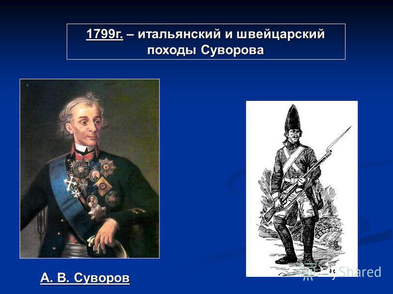 1799 г. – итальянский и швейцарский походы Суворова А. В. Суворов