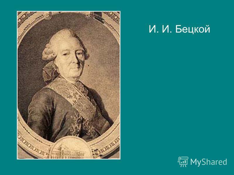 И. И. Бецкой