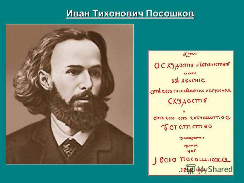 Иван Тихонович Посошков