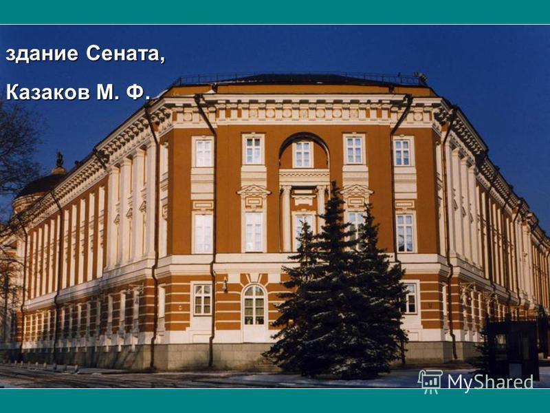 здание Сената, Казаков М. Ф.