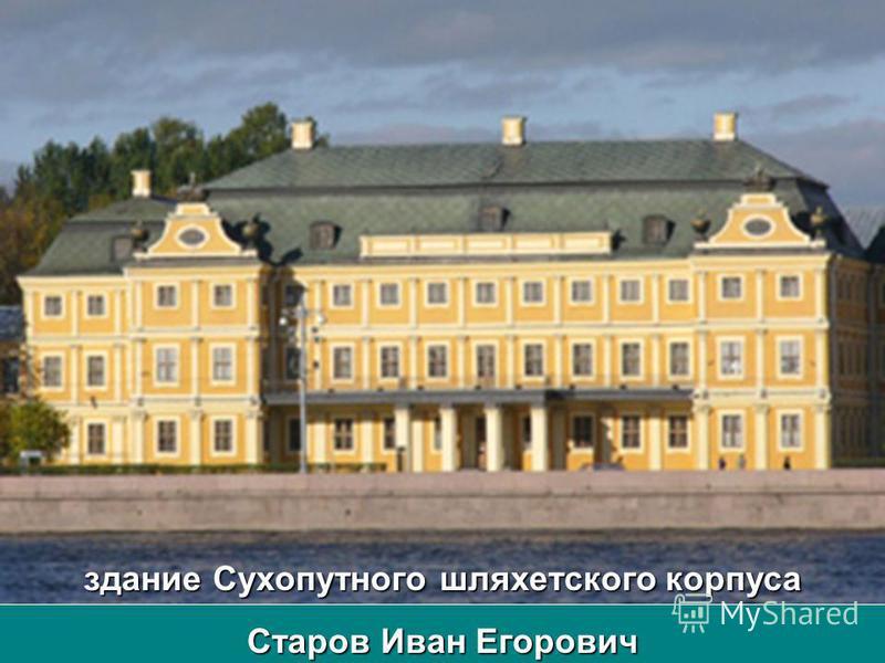 здание Сухопутного шляхетского корпуса Старов Иван Егорович