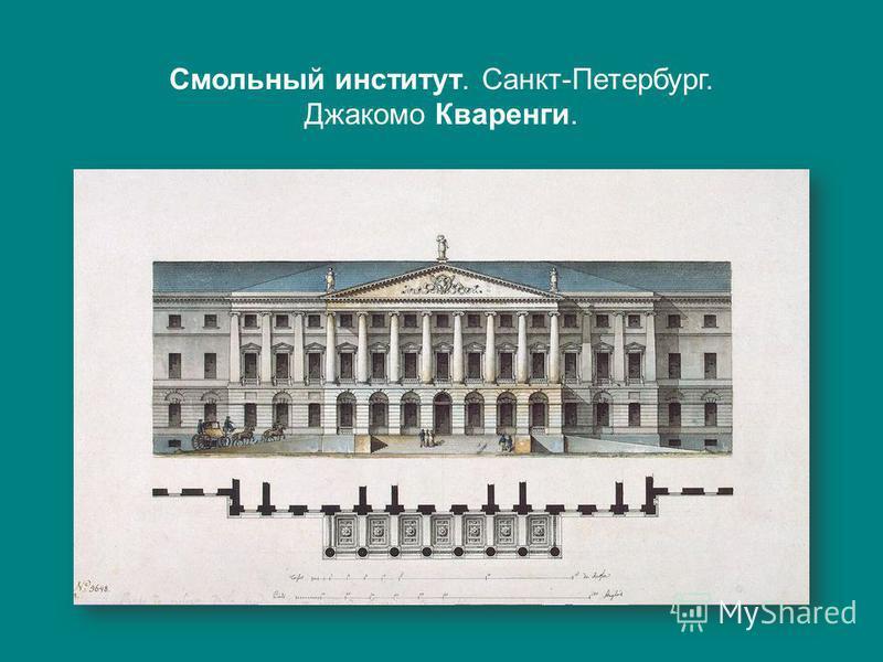 Смольный институт. Санкт-Петербург. Джакомо Кваренги.