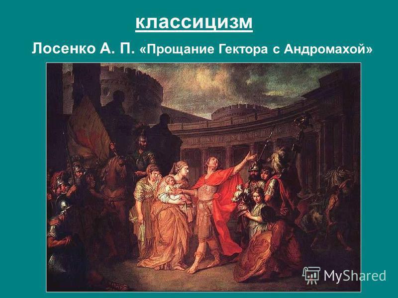 Лосенко А. П. «Прощание Гектора с Андромахой» классицизм
