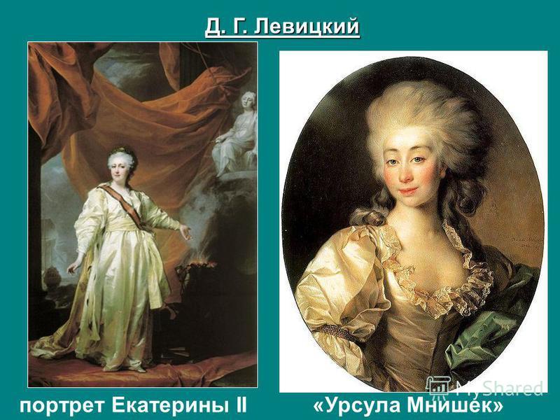 Д. Г. Левицкий портрет Екатерины II«Урсула Мнишек»