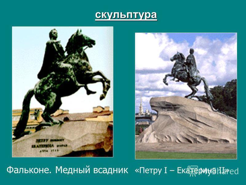Фальконе. Медный всадник «Петру I – Екатерина II» скульптура