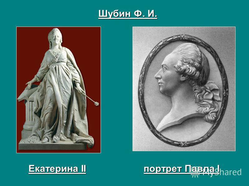 Шубин Ф. И. Екатерина II портрет Павла I
