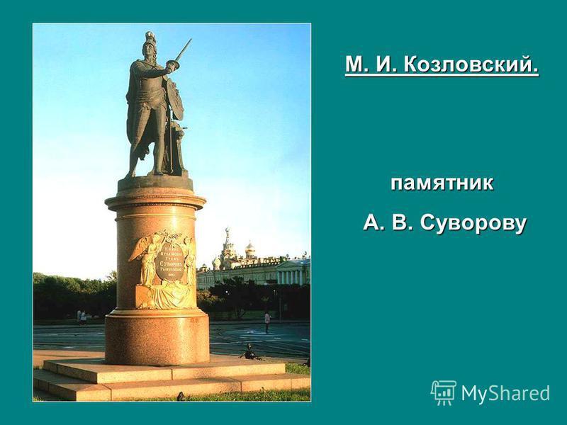 М. И. Козловский. памятник А. В. Суворову А. В. Суворову