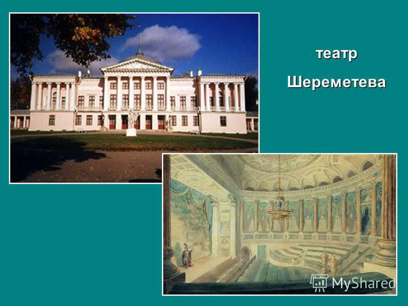 театр Шереметева