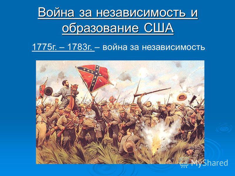 Война за независимость и образование США 1775 г. – 1783 г. – война за независимость