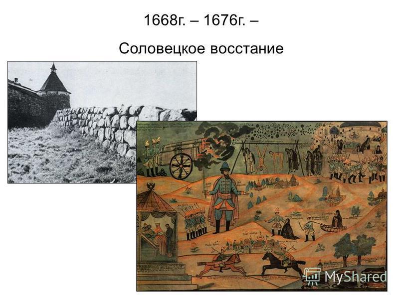 1668 г. – 1676 г. – Соловецкое восстание