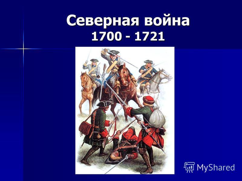 Северная война 1700 - 1721