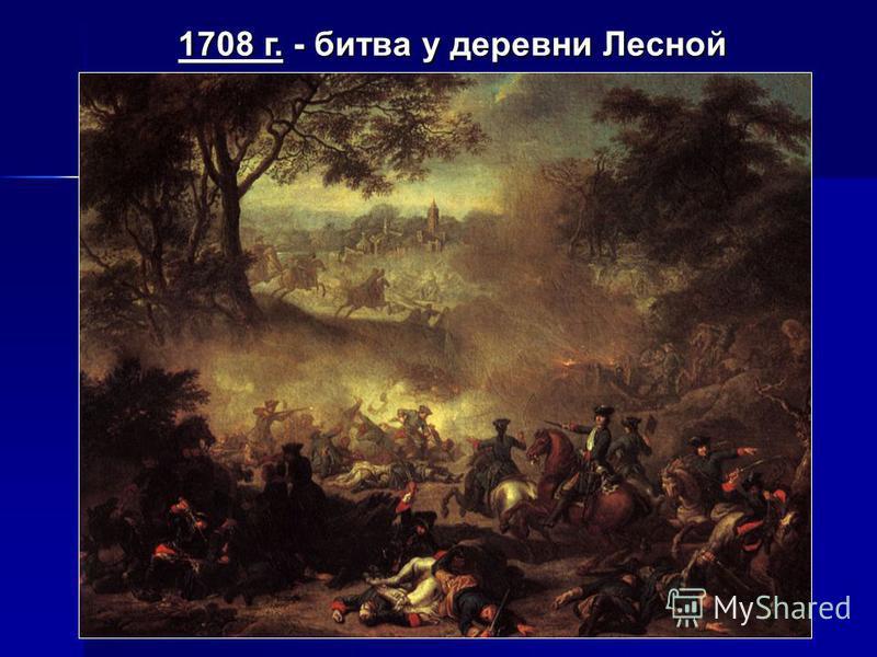 1708 г. - битва у деревни Лесной