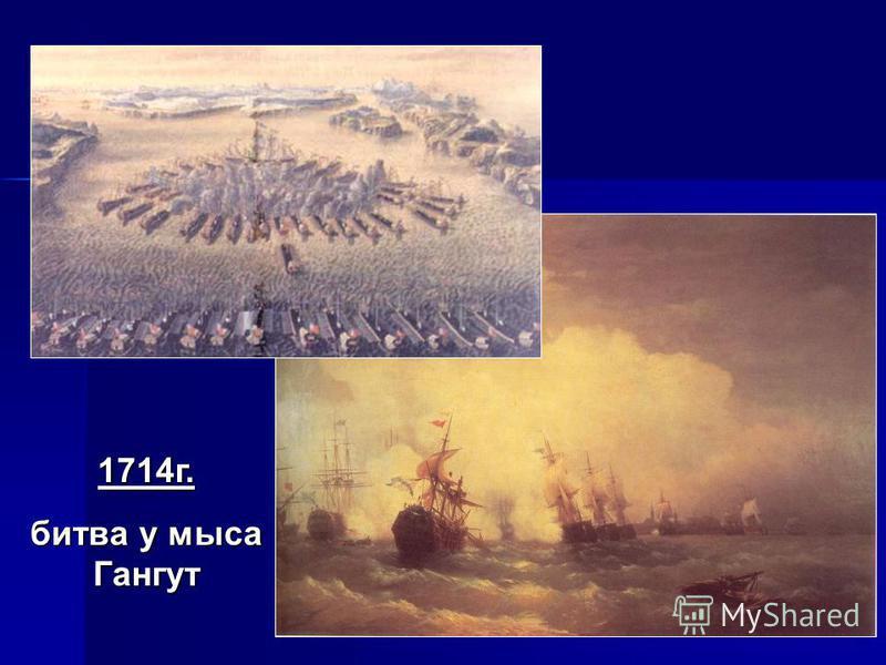 1714 г. битва у мыса Гангут