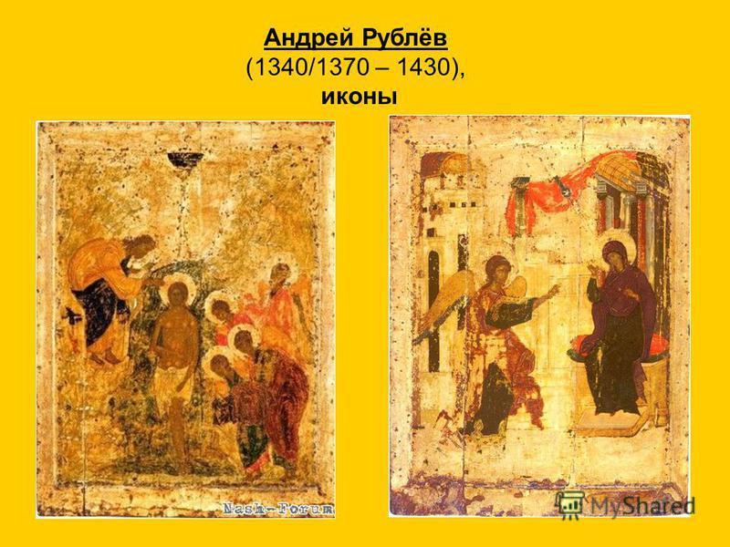 Андрей Рублёв (1340/1370 – 1430), иконы