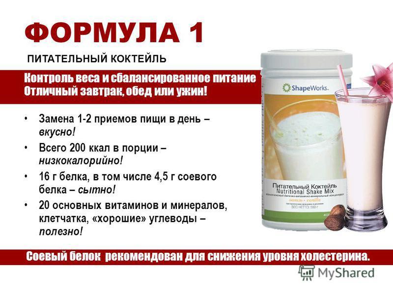 ФОРМУЛА 1 Замена 1-2 приемов пищи в день – вкусно! Всего 200 ккал в порции – низкокалорийной! 16 г белка, в том числе 4,5 г соевого белка – сытно! 20 основных витаминов и минералов, клетчатка, «хорошие» углеводы – полезно! Cоевый белок рекомендован д