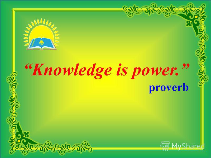 Knowledge is power. proverb