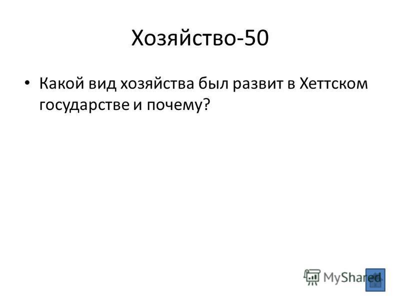 Хозяйство-50 Какой вид хозяйства был развит в Хеттском государстве и почему?
