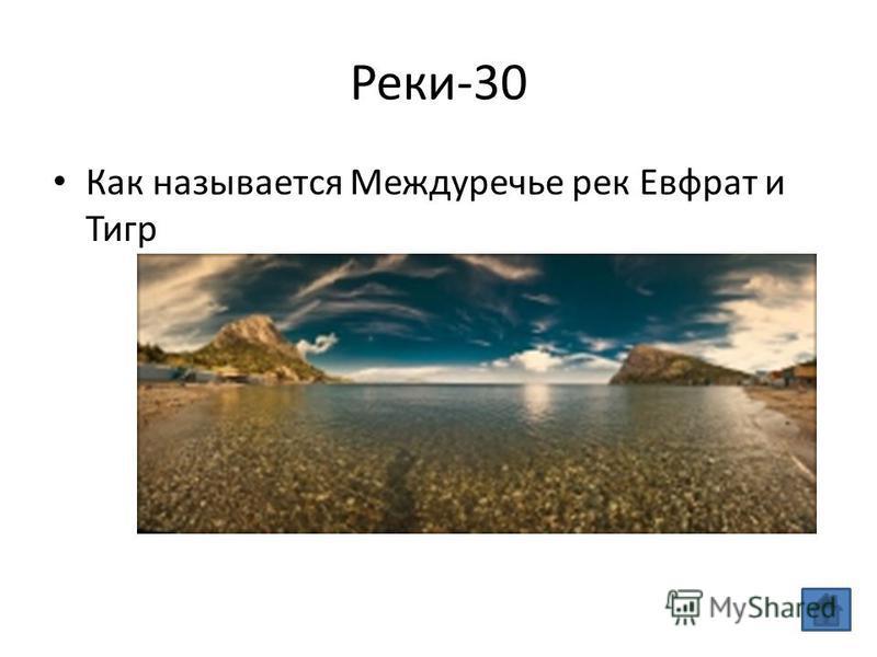 Реки-30 Как называется Междуречье рек Евфрат и Тигр
