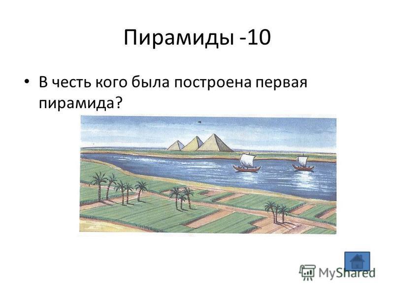 Пирамиды -10 В честь кого была построена первая пирамида?