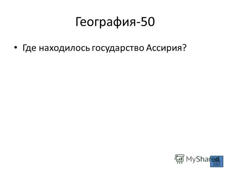География-50 Где находилось государство Ассирия?