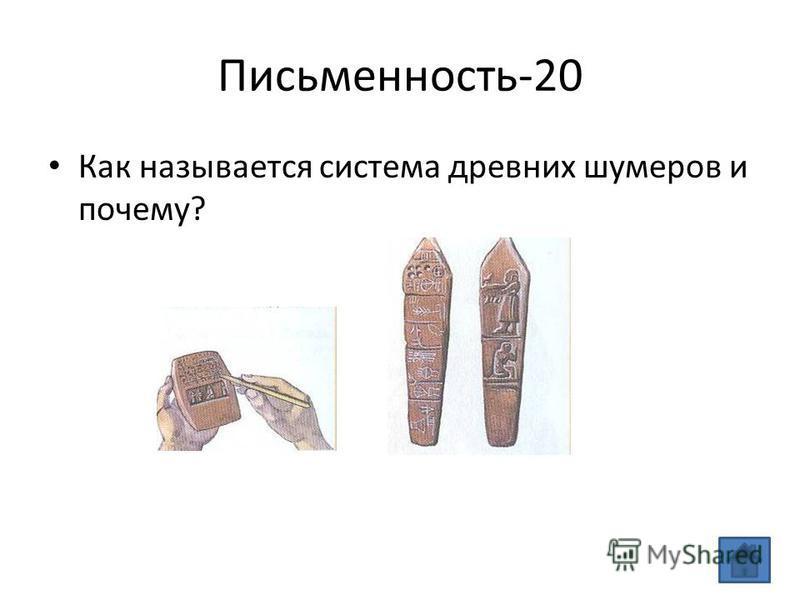Письменность-20 Как называется система древних шумеров и почему?