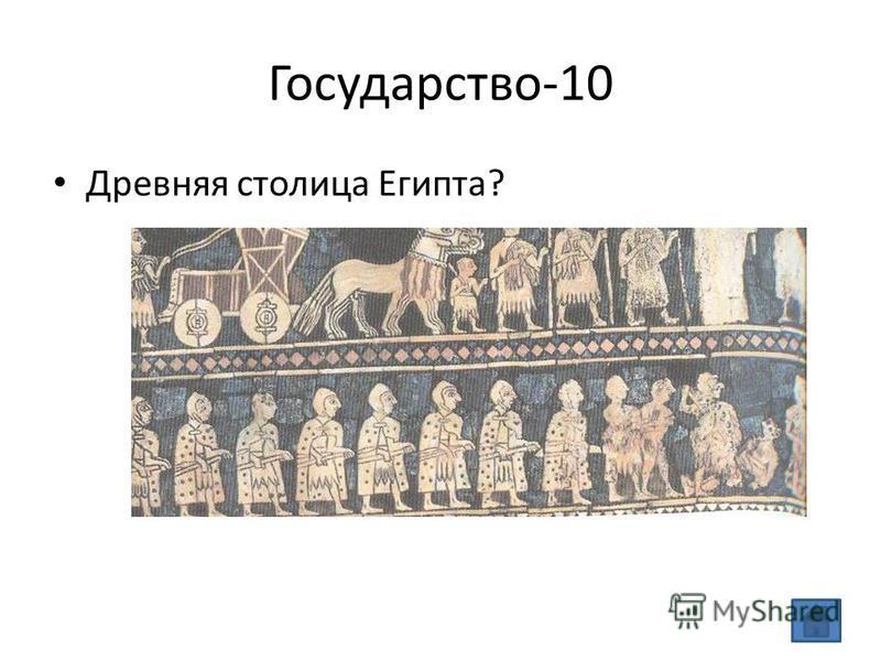 Государство-10 Древняя столица Египта?