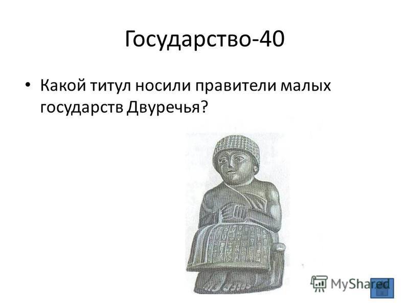 Государство-40 Какой титул носили правители малых государств Двуречья?