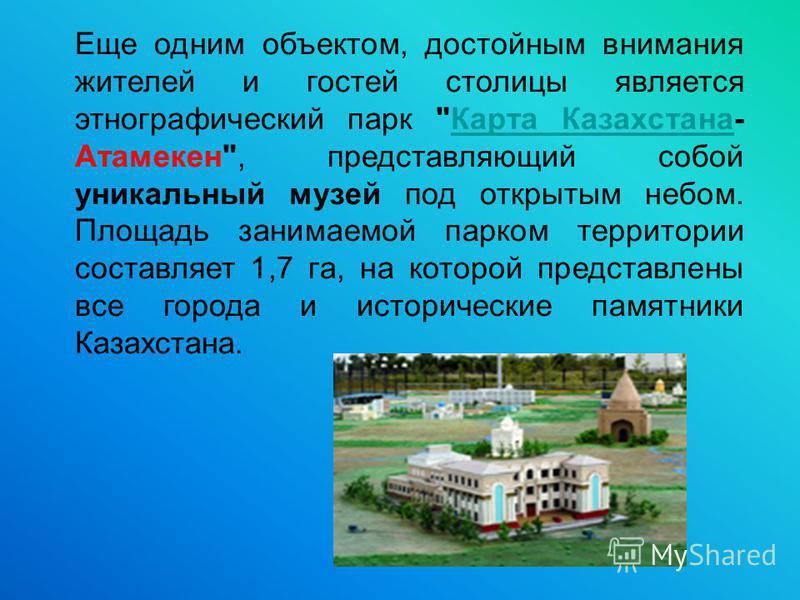 Еще одним объектом, достойным внимания жителей и гостей столицы является этнографический парк