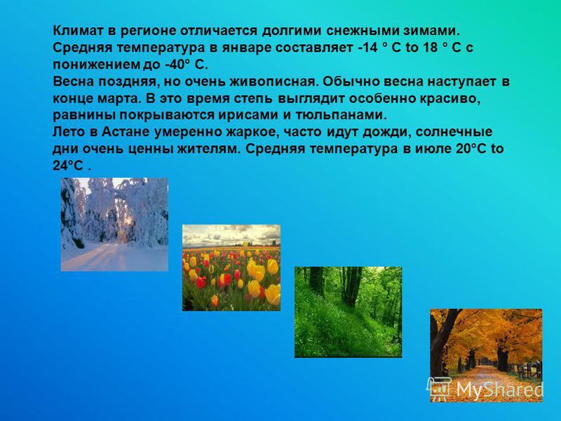 Климат в регионе отличается долгими снежными зимами. Средняя температура в январе составляет -14 ° C to 18 ° C с понижением до -40° C. Весна поздняя, но очень живописная. Обычно весна наступает в конце марта. В это время степь выглядит особенно краси